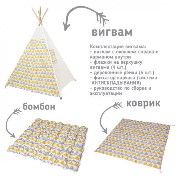 Вигвам Треугольники
