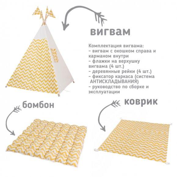 Вигвам Желтый Зигзаг + Игровой коврик Бомбон